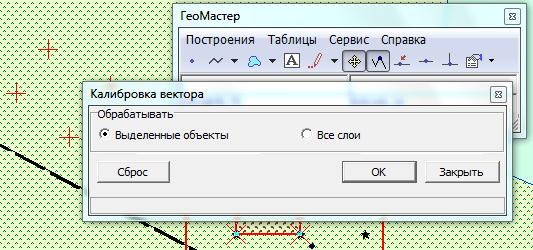 Калибровка вектора в модуле Геомастер