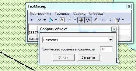 Собрать объект в модуле Геомастер