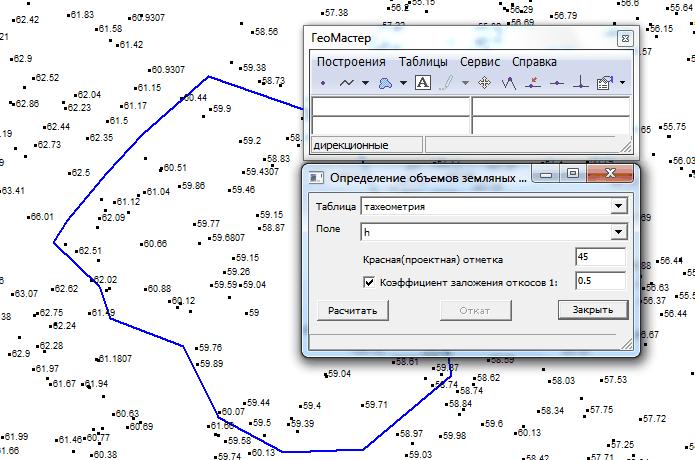 Определение объемов земляных работ в модуле Геомастер