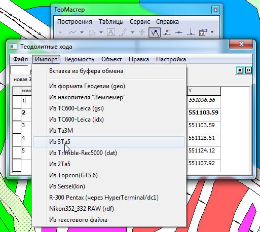 Импорт данных из приборов в модуле Геомастер