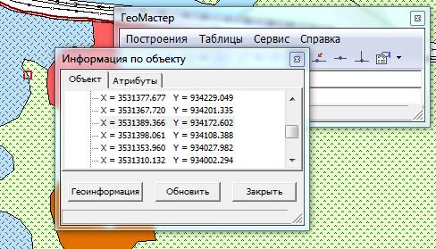 Информация по объекту в модуле Геомастер