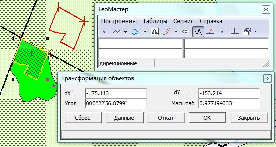 Трансформация объектов в модуле Геомастер